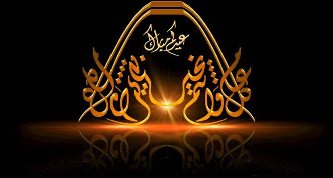كل عام وانتــــــــــــــم بالف خير وسلامة 3ed_aladh7a