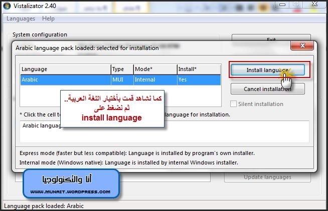 تثبيت اللغة العربية على ويندوز 7 Home Premium أنـا